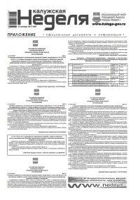 Приложение №2 от 18 января 2017 года
