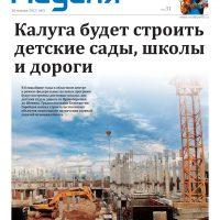 Газета «Калужская неделя», №3 от 26 января 2017 года