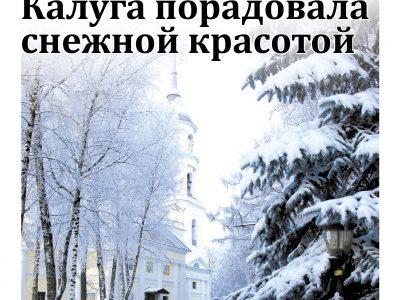 Газета «Калужская неделя», №1 от 12 января 2017 года