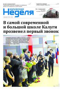 Газета «Калужская неделя», №4 от 2 февраля 2017 года