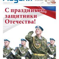 Газета «Калужская неделя, №7 от 22 февраля 2017 года