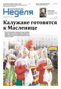 Газета «Калужская неделя», №5 от 9 февраля 2017 года