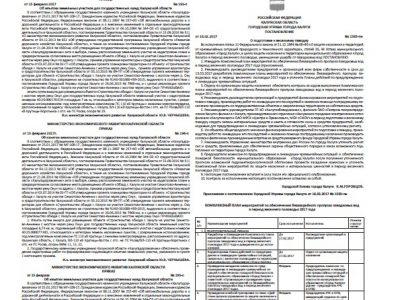 Приложение №7 от 22 февраля 2017 года