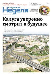 Газета «Калужская неделя», №6 от 16 февраля 2017 года