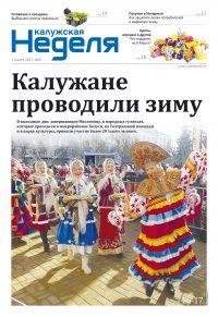 Газета «Калужская неделя», №8 от 2 марта 2017 года