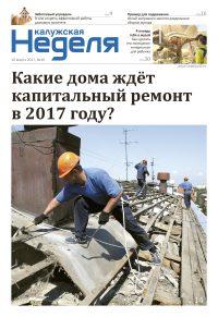 Газета «Калужская неделя», №10 от 16 марта 2017 года