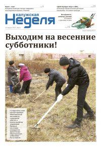 Газета «Калужская неделя, №11 от 23 марта 2017 года