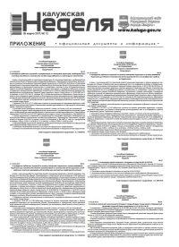Приложение №12 от 30 марта 2017 года
