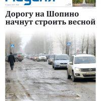 Газета «Калужская неделя», №9 от 9 марта 2017 года