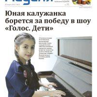 Газета «Калужская неделя», №12 от 30 марта 2017 года