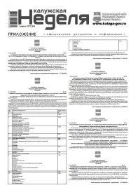 Приложение №8 от 2 марта 2017 года