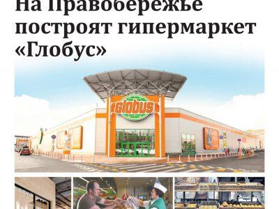 Газета «Калужская неделя», №15 от 20 апреля 2017 года