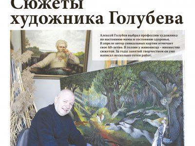 Газета «Калужская неделя», №13 от 6 апреля 2017 года
