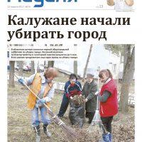 Газета «Калужская неделя», №14 от 13 апреля 2017 года