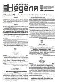 Приложение №13 от 6 апреля 2017 года