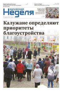 Газета «Калужская неделя», №16 от 27 апреля 2017 года