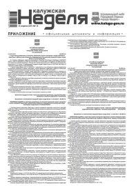 Приложение №14 от 13 апреля 2017 года