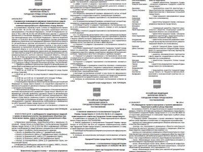 Приложение №16 от 27 апреля 2017 года
