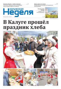 Газета «Калужская неделя», №19 от 18 мая 2017 года