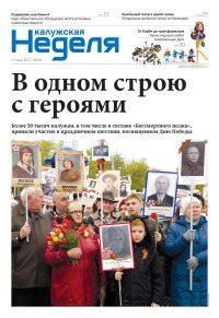 Газета «Калужская неделя», №18 от 11 мая 2017 года