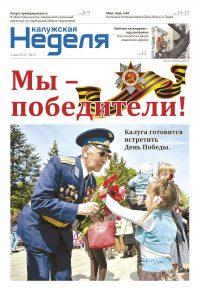 Газета «Калужская неделя», №17 от 4 мая 2017 года