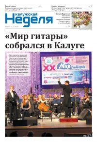 Газета «Калужская неделя», №20 от 25 мая 2017 года
