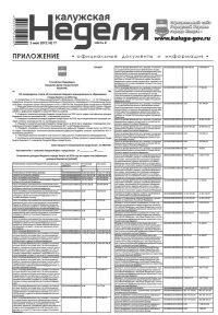 Приложение №17 от 3 мая 2017 года, часть 2