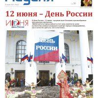 Газета «Калужская неделя», №22 от 8 июня 2017 года
