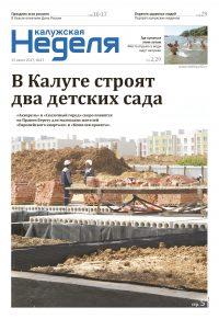 Газета «Калужская неделя», №23 от 15 июня 2017 года