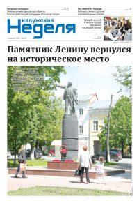 Газета «Калужская неделя», №21 от 1 июня 2017 года