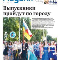 Газета «Калужская неделя», №24 от 22 июня 2017 года