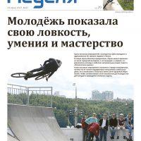Газета «Калужская неделя», №25 от 29 июня 2017 года