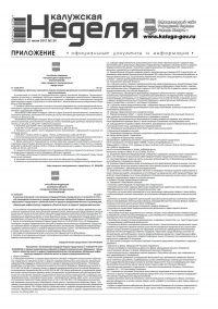 Приложение №24 от 21 июня 2017 года
