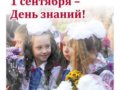 Газета «Калужская неделя», №34 от 31 августа 2017 года