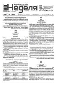 Приложение №31 от 9 августа 2017 года