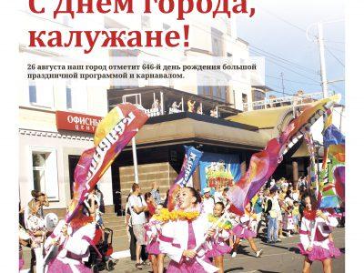 Газета «Калужская неделя», №33 от 24 августа 2017 года