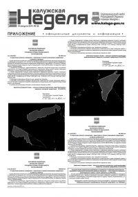 Приложение №32 от 16 августа 2017 года