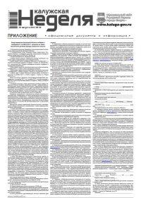Приложение №34 от 30 августа 2017 года