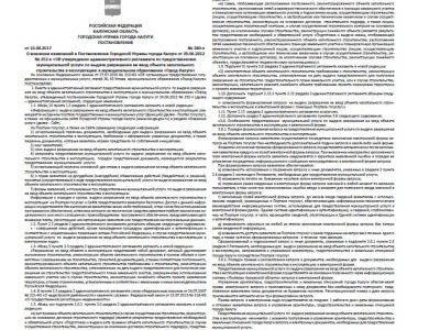 Приложение №33 от 23 августа 2017 года