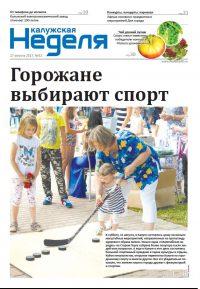 Газета «Калужская неделя», №32 от 17 августа 2017 года