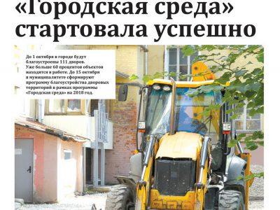 Газета «Калужская неделя» №35 от 7 сентября 2017 года