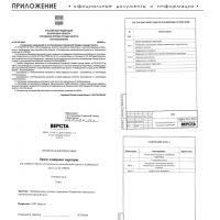 Приложение №36 от 13 сентября 2017 года