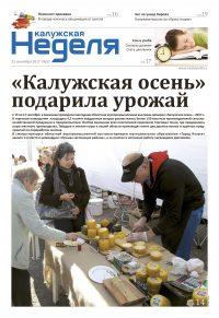 Газета «Калужская неделя», №37 от 21 сентября 2017 года