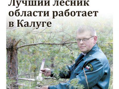 Газета «Калужская неделя», №36 от 14 сентября 2017 года