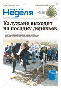 Газета «Калужская неделя», № 38 от 28 сентября 2017 года