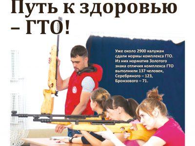 Газета «Калужская неделя», №40 от 12 октября 2017 года