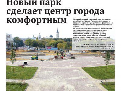 Газета «Калужская неделя», №39 от 5 октября 2017 года