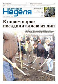 Газета «Калужская неделя», №41 от 19 октября 2017 года