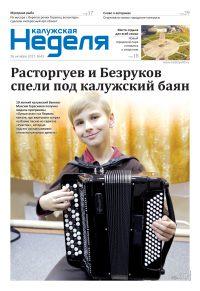 Газета «Калужская неделя», №42 от 26 октября 2017 года