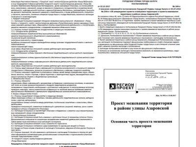 Приложение №40 от 11 октября 2017 года